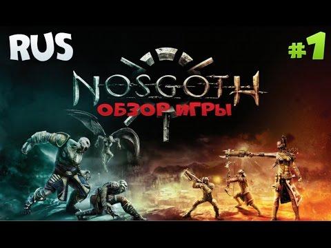 Nosgoth Обзор Игры - Gameplay (ЛЮДИ ПРОТИВ ВАМПИРОВ)