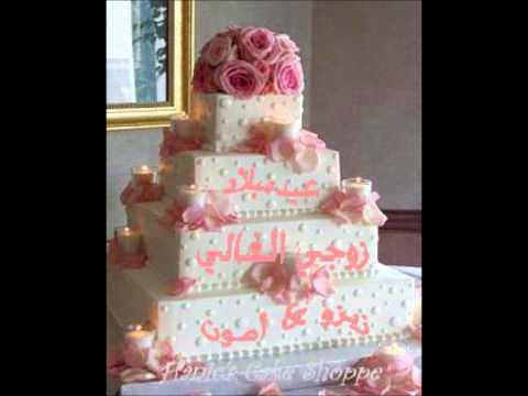 تحميل Mp4 Mp3 عيد ميلاد زوجي الغالي فوزي D4ebe7