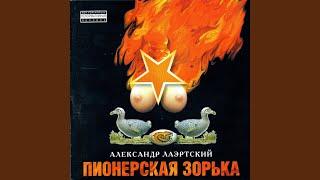 Александр Лаэртский — Деревенский парень Федька