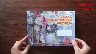 6 Клас. Образотворче мистецтво. Робочий зошит - альбом. Калініченко. Сиция