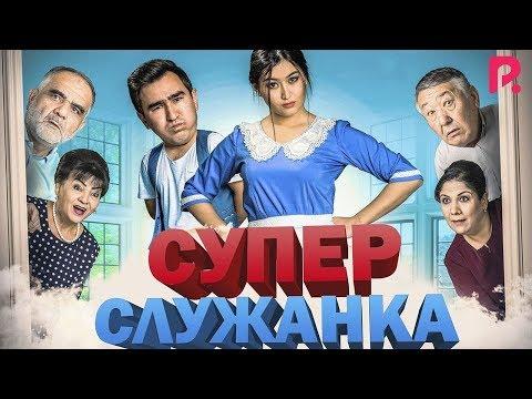 Супер служанка | Супер хизматкор (узбекфильм на русском языке) 2019 - Ruslar.Biz