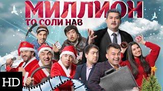 """Кинокомедия """"МИЛЛИОН ТО СОЛИ НАВ"""" (HD-качество)"""