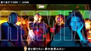奢りすぎてSORRY - LAYGAN ( 甘えちゃってSorry - AYA a.k.a.PANDA - REMIX )【公認】
