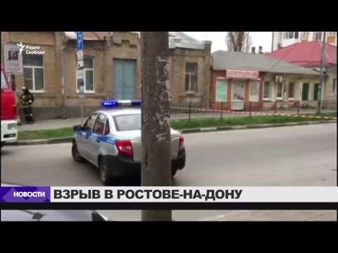 Взрыв произошел возле школы в Ростове на Дону