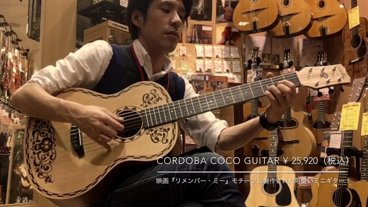 Cordoba Coco Guitar ディズニー/ピクサー映画『リメンバー・ミー』オフィシャルギター!【Ishibashi Umeda】