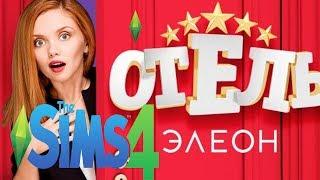 The Sims 4 СТС Отель Элеон Строим ресторан Создаем героев из сериала  Отель Элеон Кухня