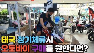 태국에서 오토바이 신차, 중고차 가격을 알아보자
