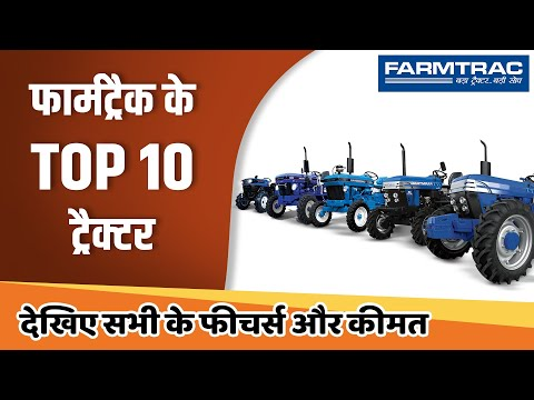 Top 10 Farmtrac Tractor Price | Best Farmtrac Tractor In India | Hindi |2020