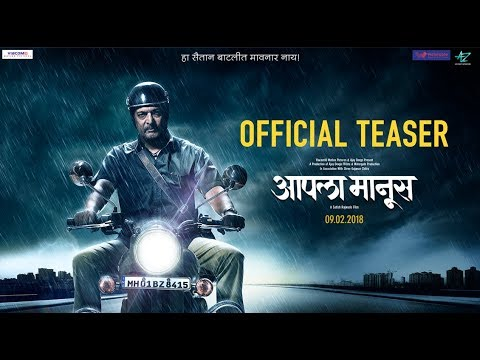 Aapla Manus Marathi Movie Official Teaser Launched