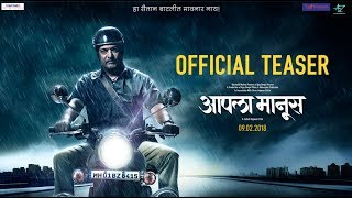 Video Aapla Manus | Official Teaser | 9th February | Nana Patekar | Sumeet Raghavan | Irawati Harshe download MP3, 3GP, MP4, WEBM, AVI, FLV Januari 2018