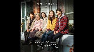 Gummy (거미) - Angel 세상에서 가장 아름다운 이별 OST /The Most Beautiful Goodbye OST