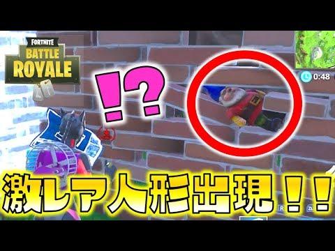 【Fortnite】激レア人形出現!?ゆっくり達のフォートナイト part35
