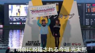 【SGチャレンジカップ】優勝戦 SGチャレンジカップを制した今垣光太郎...