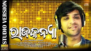 Rajakanya | Rupa Raijara Tu Rajakanya | Official Studio Version | Swayam Padhi | New Odia Song Mp3 Song Download