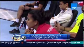 مساء الأنوار- 148 ميدلية لمصر في دورة الألعاب الافريقية 56 ذهبية 45 فضية 47 برونزية