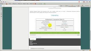 видео Скачать Opera бесплатно браузер Opera на русском языке