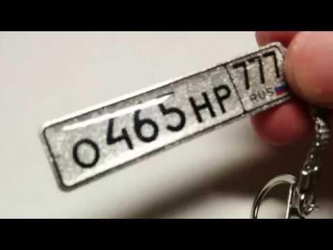 Брелок Номер - точная копия гос номера автомобиля по самой низкой .