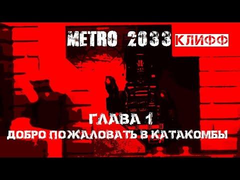 METRO 2033 : КЛИФФ. Глава №1. Добро пожаловать в катакомбы. (Лего-мультфильм).