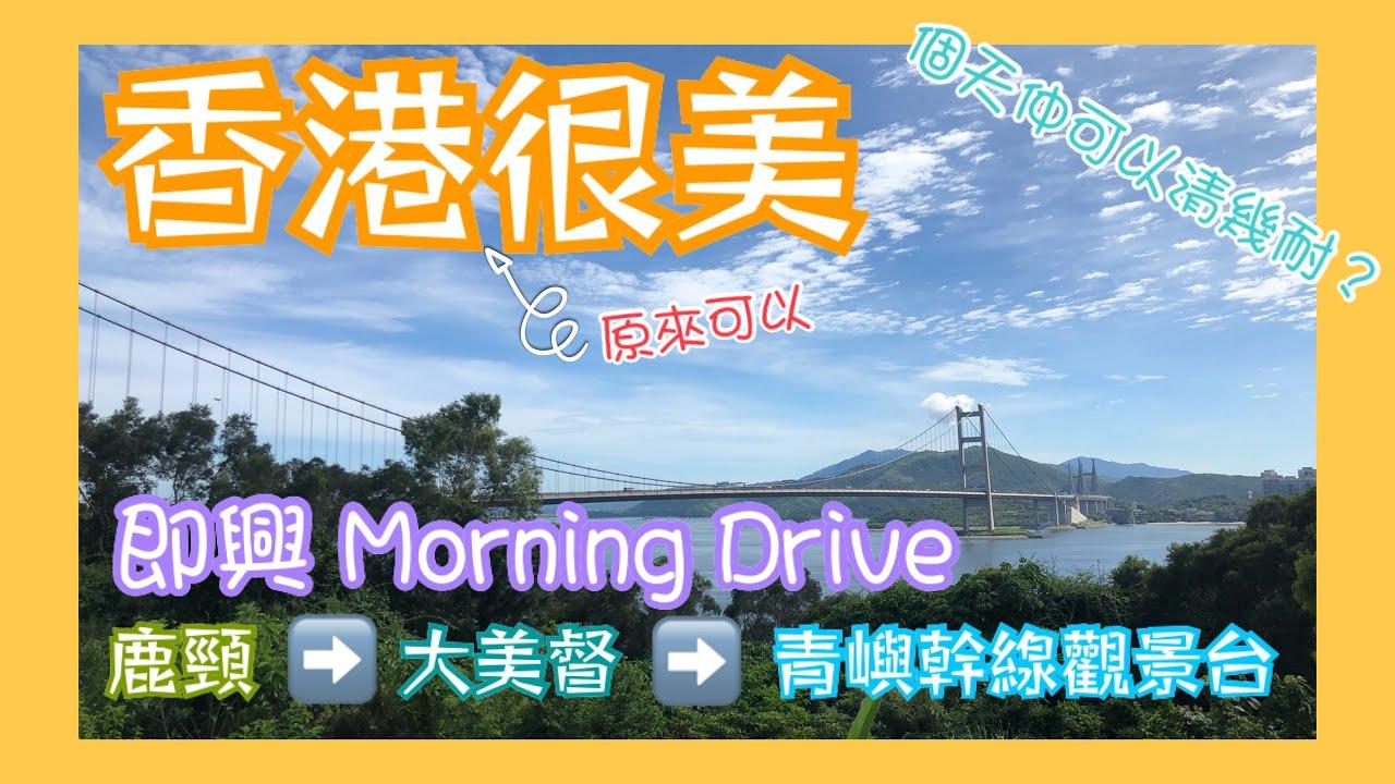 [兜仔飯Vlog#11] 香港很美!Morning Drive 鹿頸 - 大美督 - 青嶼幹線觀景台 鹿頸茶座食早餐 極短Vlog #MD #鹿頸 #大美督 #青嶼幹線觀景台