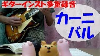 カーディガンズの「カーニバル」をひとり多重録音でギターインストにし...
