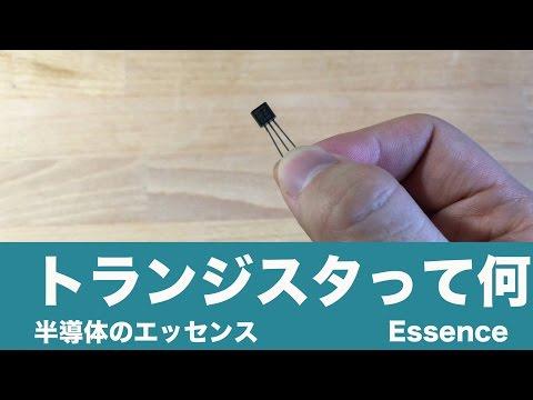 半導体のエッセンストランジスタとは何かEssence