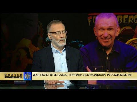 «Уродливый фрик или лживый уродец: Михеев фактически изгнал Жан-Поля Готье из России