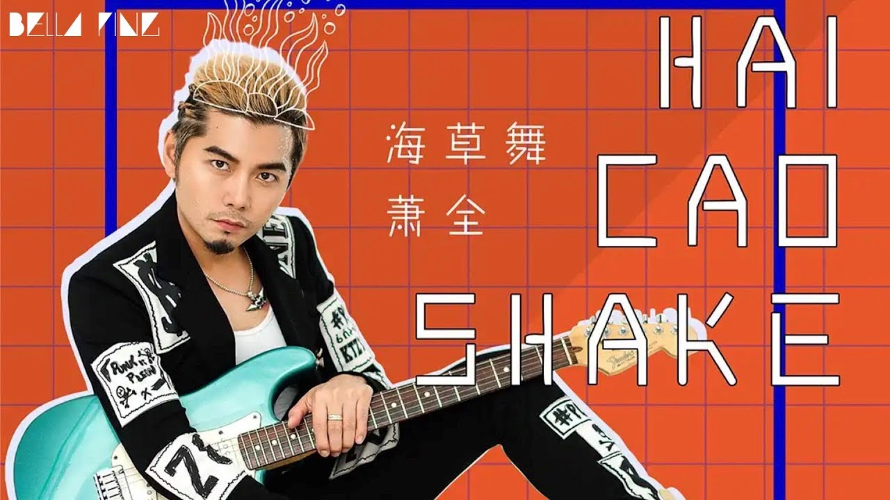 【HD】蕭全《海草舞》歌詞字幕 / 完整高清音質「像一棵海草海草隨波飄搖...」Xiao Quan - Seaweed Dance - YouTube