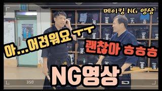 서남철 관장님과 본 영상 메이킹 필름 NG영상/검도/k…