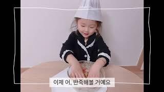 하니니튜브) 초코칩쿠키 만들기(feat.브레드가든 초코…