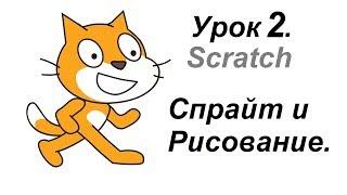 Урок 2. Программа Scratch (Скретч) Спрайты и Рисование.