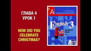Английския язык 3 класс Кузовлев English 3. Unit 4 lesson 1 #английскийязык3класс #английский3класс