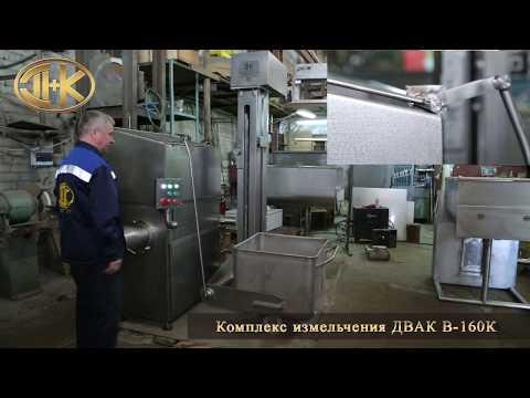 Волчок с подъемником ДВАК В-160К и измельчение мяса на ДВАК В-160-01