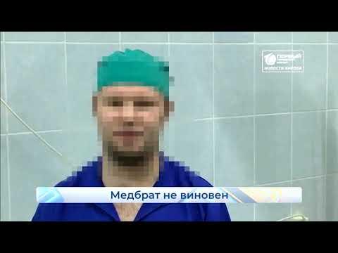 Кировский медбрат не убивал ветеранов  Новости Кирова 10 02 2020