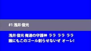 ブラウブリッツ秋田2012選手チャント01-05