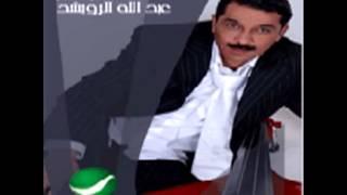 Abdullah Al Rowaished ... Wakhesrtni | عبد الله الرويشد ... وخسرتيني