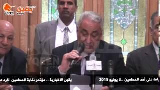 يقين | بيان نقابة المحامين للرد على واقعة اعتداء نائب مركز شرطة فارسكور بدمياط على أحد المحامين