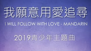 I Will Follow With Love  (2019 Mutual Theme song - Mandarin) 我願意用愛追尋 Video