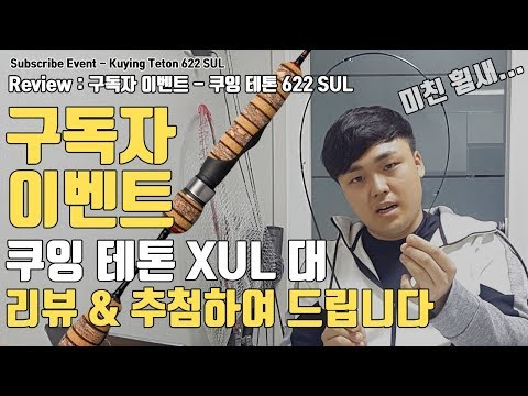 쿠잉 테톤 622 SUL(XUL) 스피닝 모델 리뷰 / 구독자분들께 드립니다 (Subscribe Event - Kuying Teton 622 SUL)