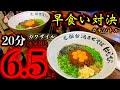 【大食い】早食い対決❗️台湾まぜそば(6.5kg)20分チャレンジをカワザイルと挑んでみた‼️【大胃王】【マックス鈴木】