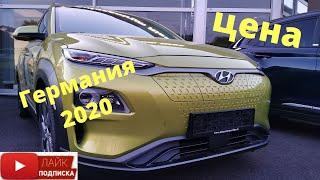Цены на автомобили Хендай (Hyundai)  Германия 2020 / #HyundaiKona  #HyundaiTucson  #Обзор