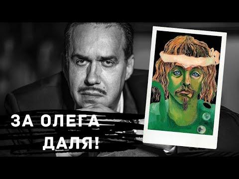 За Олега Даля!