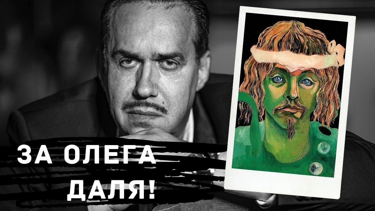 За Олега Даля! / Садальский