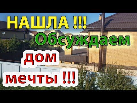 ПЕРЕЕЗД В КРАСНОДАР | Какой дом выбрать?! Недвижимость в Краснодарском крае голова кругом