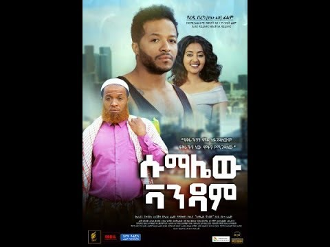 Sumalew Vandam (ሱማሌው ቫንዳም) – New Ethiopian movie 2019