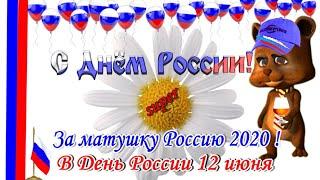 Красивое поздравление с Днем России За матушку Россию в День России 12 июня 2020