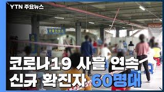 코로나19 사흘 연속 60명대 확진...광주·전남 '비상' / YTN