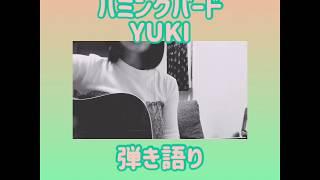 ハミングバード/YUKI 弾き語りフル