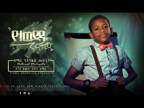 Nathanel Mulugeta(12 year old) - New Amazing Amharic Protestant Mezmur(Cover) 2018