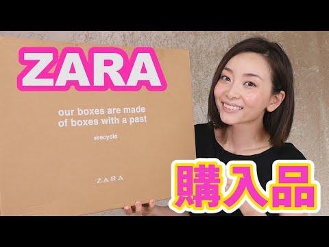 【購入品】セールでZARAの夏服たくさんゲットした!!