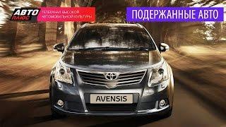 Подержанные автомобили - Toyota Avensis, 2011 - АВТО ПЛЮС